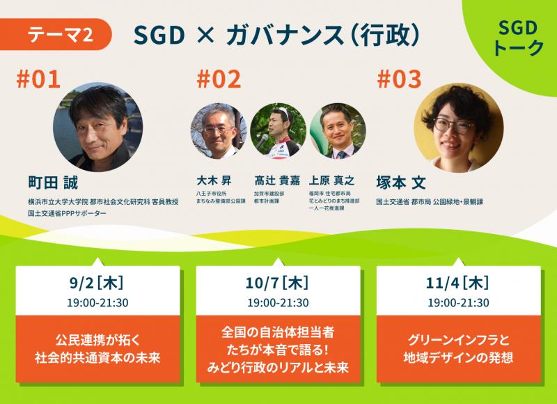 SGDトーク テーマ2バナー